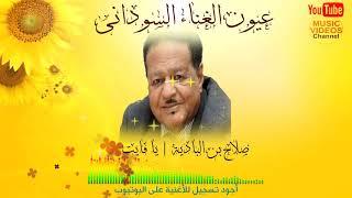 تحميل اغاني صلاح بن البادية - يا فايت MP3