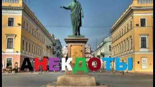 одесские АНЕКДОТЫ 104