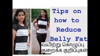 How to reduce Belly Fat? effective results within few days  தொப்பை கொழுப்பு குறைக்கசிறந்த வழி!!