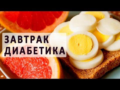 Завтрак при сахарном диабете. Варианты завтрака для диабетиков