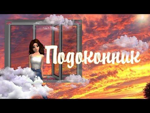 ☁️ МИМО ВСЕЛЕННОЙ - подоконник    Avakin Life    Dikarka 8D ☁️