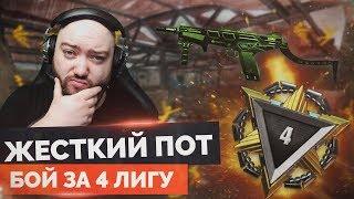 WarFace 🔘 ЖЕСТКИЙ БОЙ ЗА 4 ЛИГУ 🔘 СОЛО РМ - MAG-7