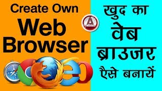 How To Create Your Own Web Browser? Simplest Method Fully Working