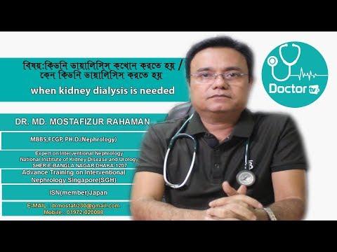 কিডনি ডায়ালিসিস কখোন করতে হয় /কেন কিডনি ডায়ালিসিস করবেন(When Kidney dialysis is needed)