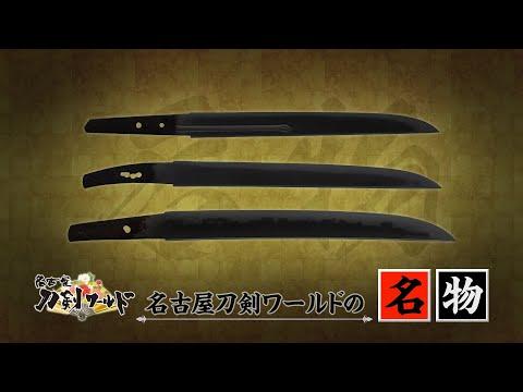 名古屋刀剣ワールドの名物