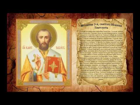 Молитва 7-я, святого Иоанна Златоуста