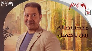 تحميل و استماع Medhat Saleh - مدحت صالح - روق يا جميل MP3