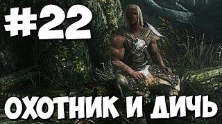 Охотник и Дичь ★ Skyrim Special Edition Прохождение #22