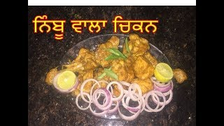How To Make Lemon Chicken In Punjabi|Lemon Chicken In Punjabi|Lemon Wala Chicken|Punjabi Rasoi|