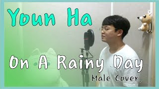 윤하[Youn Ha]   비가 내리는 날에는(On A Rainy Day) Male Cover   오늘하나