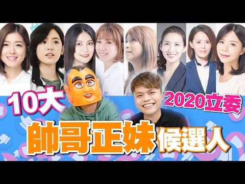 超正的!10大正妹、10大帥哥立委候選人!(2020總統大選)