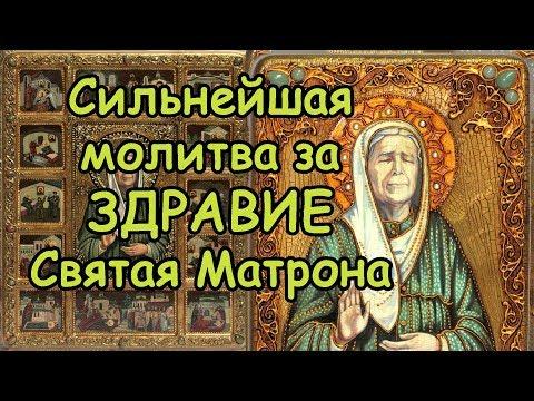 Молитва Матроне Московской  Сильнейшая Молитва за Здравие Родных и Близких