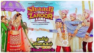 Shaadi mein zaroor aana (2017) | Hindi Movie | Film Flix | Movie Explained in Tamil | தமிழ் விளக்கம்