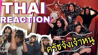 "Crush แบบถึงเครื่อง !!!  | ITZY ""달라달라(DALLA DALLA)"" [ MV Reaction Thai ]"