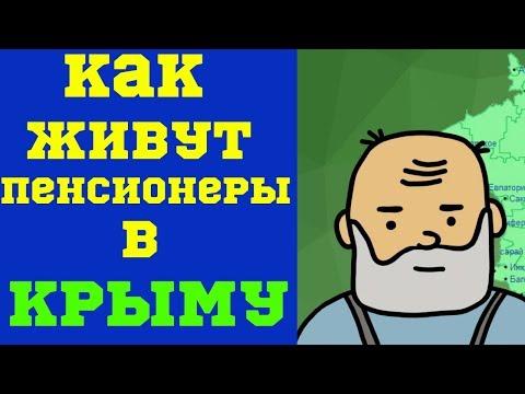 Как живут пенсионеры в Крыму