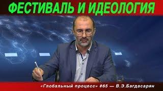 ГП #65 «Фестиваль и идеология» Вардан Багдасарян