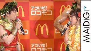 高橋みなみ、西川貴教から「嫁げよ!誰かに」の突っ込み?「アツいぜ!ロコモコ」キャンペーン発表会1