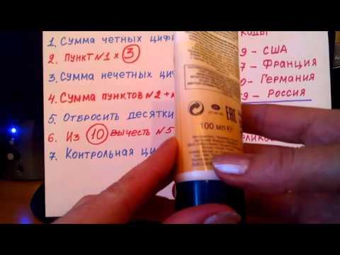 Расшифровка штрих- кода на продукции