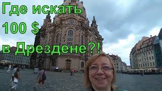 Стримы из Дрездена. Где найти 100 долларов в Дрездене. Не Вязание спицами. Алена Никифорова.