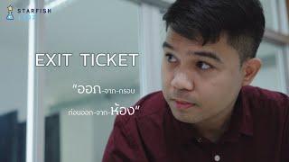 Exit Ticket ออกจากกรอบ ก่อนออกจากห้อง