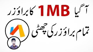 Lite Browser For Android Phone 2018 Urdu Hindi    Via Browser