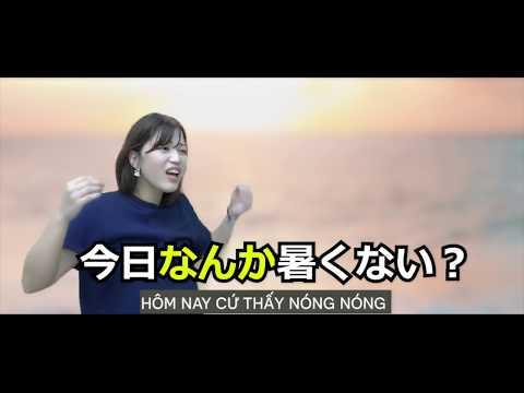Cô YUKA: Cách sử dụng なんか trong HỘI THOẠI TIẾNG NHẬT hàng ngày