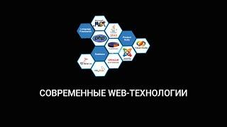 Современный Веб