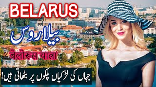 Travel To Belarus   History Documentary in Urdu And Hindi   Spider Tv   بیلاروس کی سیر