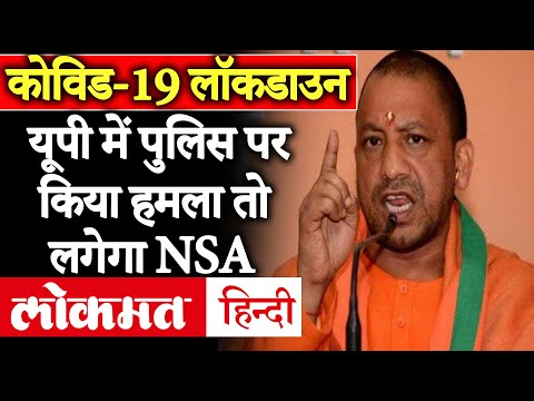 Coronavirus Lockdown: Uttar Pradesh में Police पर हमला किया तो NSA लगेगा   CM Yogi ने दिए सख्त आदेश