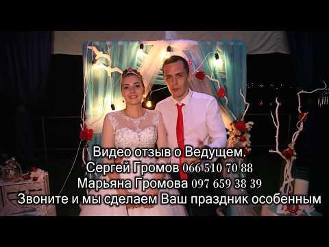 Сергей Громов, відео 6