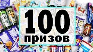 КОНКУРС НА 100 ПРИЗОВ от BELKA-SHOP