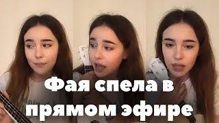 Фая поёт Незабудку, Мокрые кроссы и Мэйби бэйби // XO LIFE