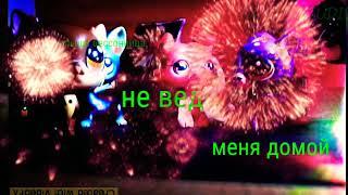 Lps клип ~я хочу танцевать~(Леша Свик)
