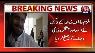 Anchor Murder Case: Atif Zaman's Lawyer Challenges ATC Act