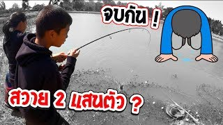 ลุงแทบช็อค ให้เด็กเช็คสวาย 2 แสนตัว   เด็กตกปลา