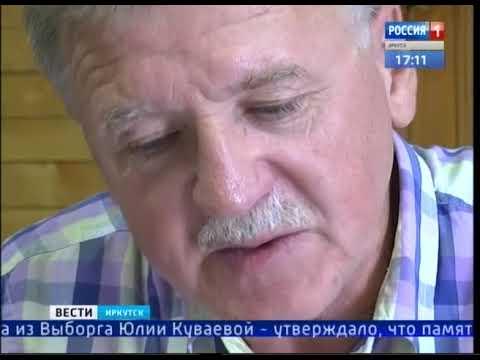 Выпуск «Вести-Иркутск» 17.04.2019 (17:00)