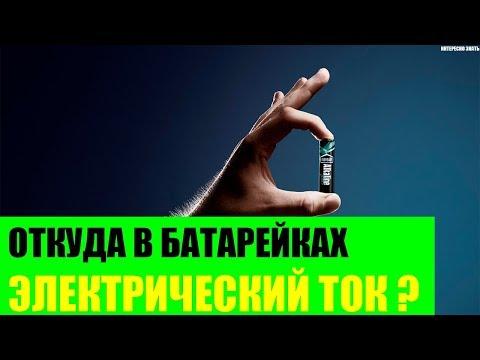 Откуда в батарейках электрический ток?