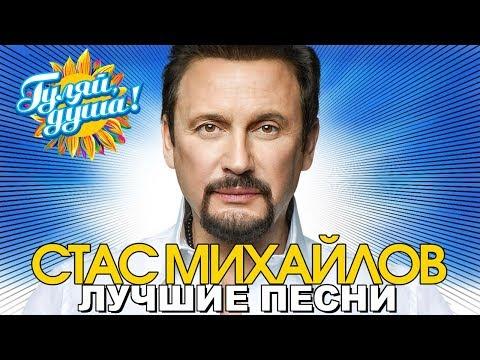Стас Михайлов - Лучшая на свете - Лучшие песни