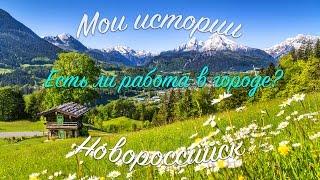 Жить в Новороссийск. Есть ли работа в Новороссийске?