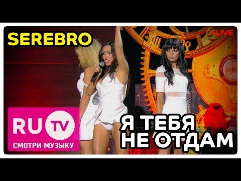 Serebro - Я тебя не отдам Live! Премия RU.TV 2015