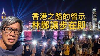 (中文字幕)《香港之路》的啓示,林鄭讓步在即 2019年8月24日《老徐的時事評論》