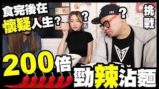 【挑戰】200倍🌶勁辣沾麵!食到最後懷疑人生😐w/ Kimi 程程