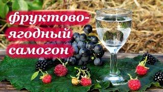 Фруктово-ягодный самогон
