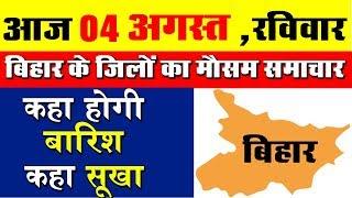 Bihar District weather Forecast report 4 aug. 2019.Kaisa Rahega Mausam kaha hogi barish kaha sukha.