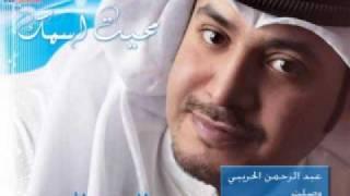تحميل و استماع abd elrahman elhriby wasalt MP3