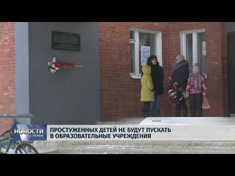 Новости Псков 09.08.2018 # Простуженных детей не будут пускать в образовательные учреждения
