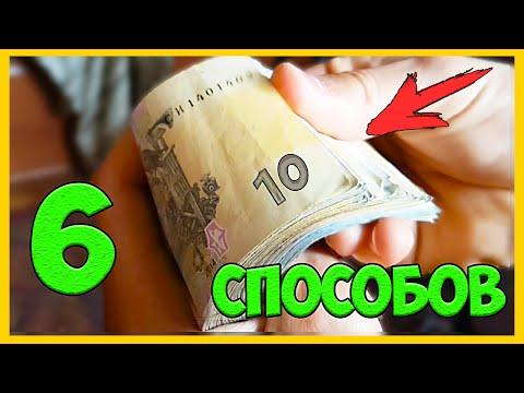 Как заработать деньги за один день без вклада