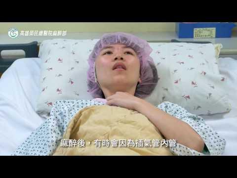 麻醉部衛教影片(客語版)