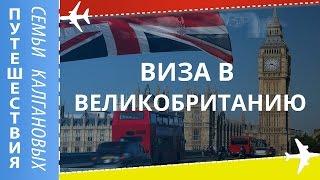 Смотреть онлайн Что важно знать при оформлении визы в Лондон