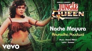 Nache Mayura Best Audio Song - Jungle Queen|Anuradha